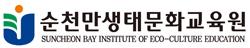 순천만생태문화교육원